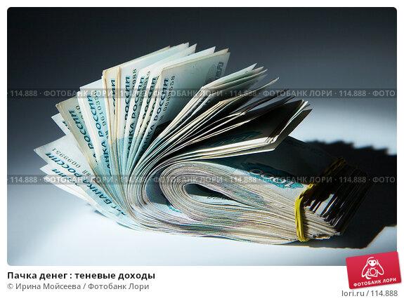 Пачка денег : теневые доходы, фото № 114888, снято 12 сентября 2007 г. (c) Ирина Мойсеева / Фотобанк Лори