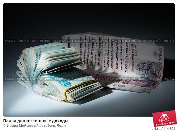 Пачка денег : теневые доходы, фото № 114892, снято 12 сентября 2007 г. (c) Ирина Мойсеева / Фотобанк Лори