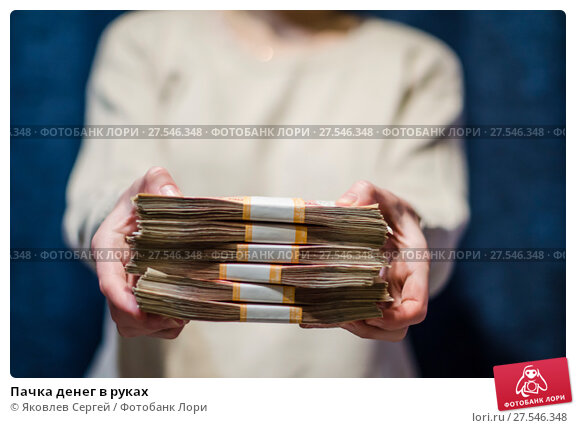 Купить «Пачка денег в руках», фото № 27546348, снято 15 января 2018 г. (c) Яковлев Сергей / Фотобанк Лори
