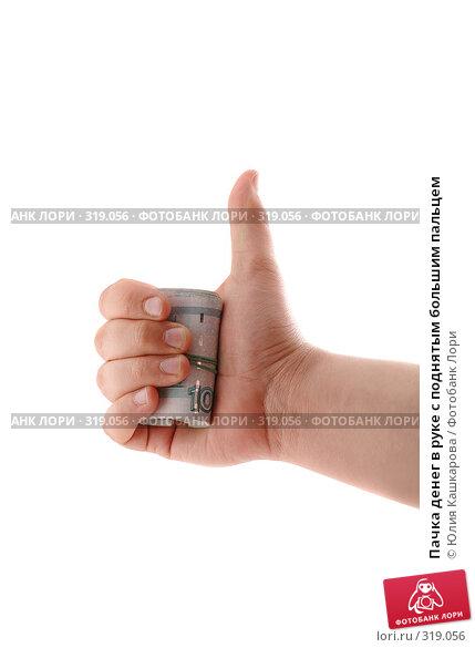 Пачка денег в руке с поднятым большим пальцем, фото № 319056, снято 10 июня 2008 г. (c) Юлия Кашкарова / Фотобанк Лори