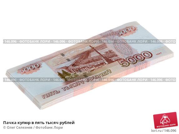Пачка купюр в пять тысяч рублей, фото № 146096, снято 27 сентября 2006 г. (c) Олег Селезнев / Фотобанк Лори
