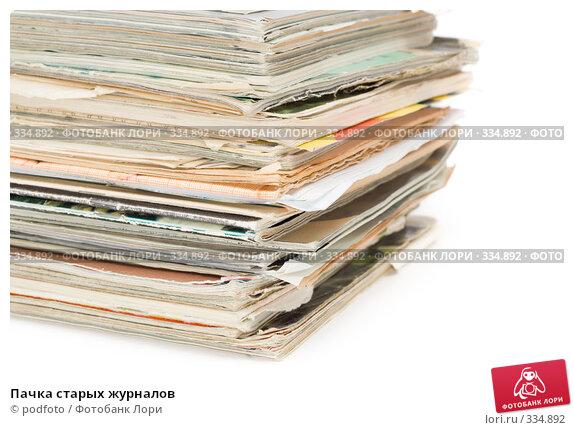 Купить «Пачка старых журналов», фото № 334892, снято 3 ноября 2007 г. (c) podfoto / Фотобанк Лори