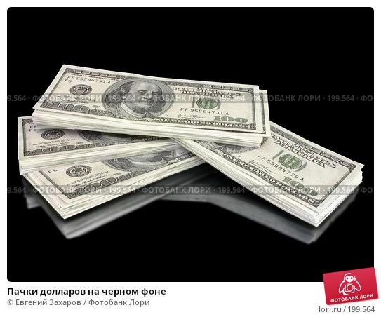 Пачки долларов на черном фоне, эксклюзивное фото № 199564, снято 3 февраля 2008 г. (c) Евгений Захаров / Фотобанк Лори