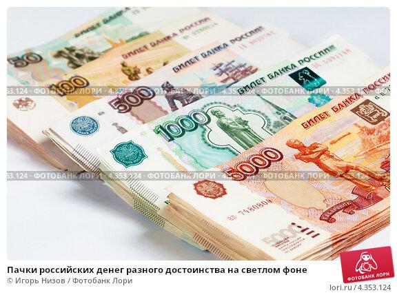 Пачки российских денег разного достоинства на светлом фоне. Стоковое фото, фотограф Игорь Низов / Фотобанк Лори