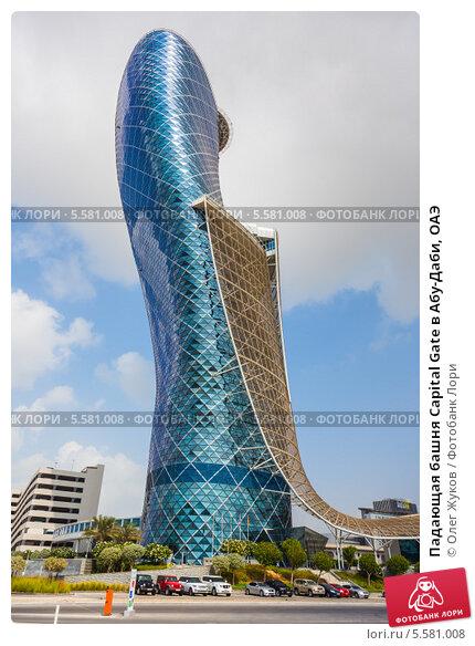 Купить «Падающая башня Capital Gate в Абу-Даби, ОАЭ», фото № 5581008, снято 5 ноября 2013 г. (c) Олег Жуков / Фотобанк Лори