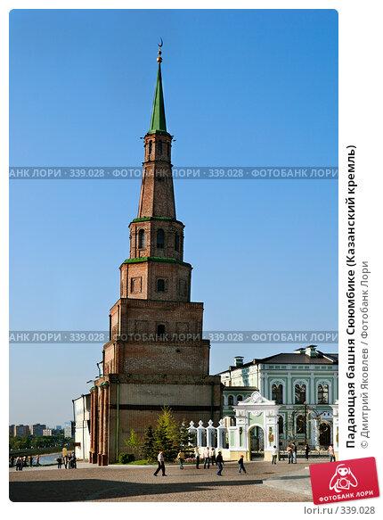 Купить «Падающая башня Сююмбике (Казанский кремль)», фото № 339028, снято 10 мая 2008 г. (c) Дмитрий Яковлев / Фотобанк Лори