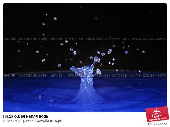 Падающая капля воды, фото № 295488, снято 11 мая 2008 г. (c) Алексей Ефимов / Фотобанк Лори