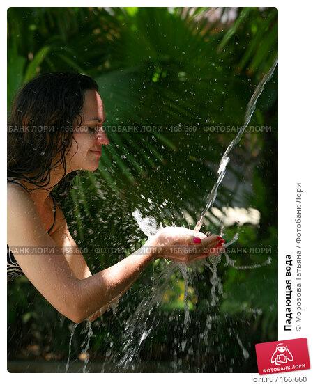 Падающая вода, фото № 166660, снято 21 октября 2007 г. (c) Морозова Татьяна / Фотобанк Лори