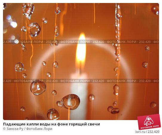 Падающие капли воды на фоне горящей свечи, фото № 232420, снято 1 марта 2008 г. (c) Заноза-Ру / Фотобанк Лори