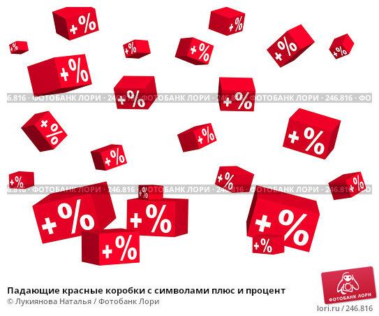 Падающие красные коробки с символами плюс и процент, иллюстрация № 246816 (c) Лукиянова Наталья / Фотобанк Лори