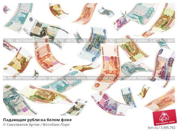 Купить «Падающие рубли на белом фоне», фото № 3995792, снято 10 декабря 2019 г. (c) Самохвалов Артем / Фотобанк Лори