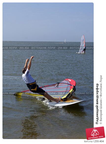 Падающий виндсерфер, фото № 259404, снято 27 сентября 2007 г. (c) Валерий Шанин / Фотобанк Лори