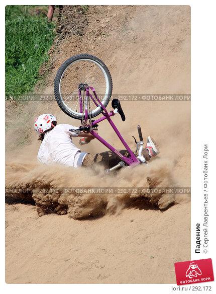 Падение, фото № 292172, снято 27 мая 2007 г. (c) Сергей Лаврентьев / Фотобанк Лори