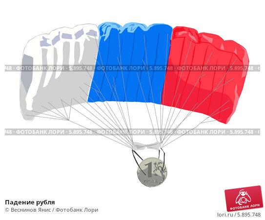 Купить «Падение рубля», иллюстрация № 5895748 (c) Веснинов Янис / Фотобанк Лори