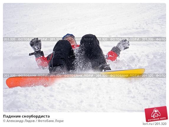 Падение сноубордиста, фото № 201320, снято 6 февраля 2008 г. (c) Александр Лядов / Фотобанк Лори