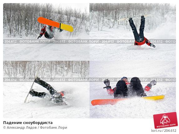 Падение сноубордиста, фото № 204612, снято 28 июня 2017 г. (c) Александр Лядов / Фотобанк Лори