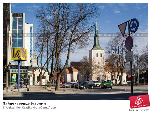 Пайде - сердце Эстонии, фото № 30292, снято 27 октября 2016 г. (c) Aleksander Kaasik / Фотобанк Лори