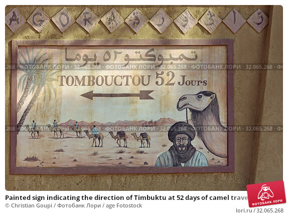 Painted sign indicating the direction of Timbuktu at 52 days of camel travel, Zagora, Draa River valley, Province of Zagora, Region Draa-Tafilalet, Morocco, North West Africa. Стоковое фото, фотограф Christian Goupi / age Fotostock / Фотобанк Лори