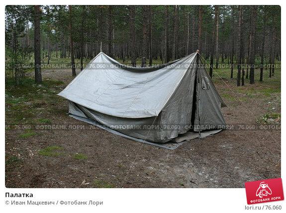 Палатка, фото № 76060, снято 12 августа 2007 г. (c) Иван Мацкевич / Фотобанк Лори