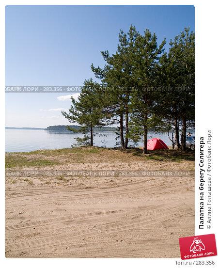 Палатка на берегу Селигера, эксклюзивное фото № 283356, снято 10 мая 2008 г. (c) Алина Голышева / Фотобанк Лори