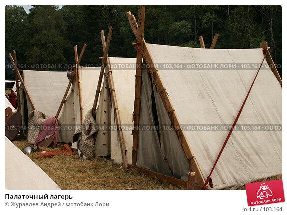 Палаточный лагерь, фото № 103164, снято 25 мая 2017 г. (c) Журавлев Андрей / Фотобанк Лори