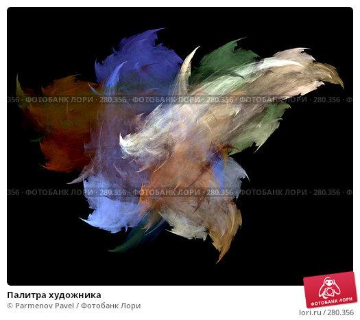 Палитра художника, иллюстрация № 280356 (c) Parmenov Pavel / Фотобанк Лори