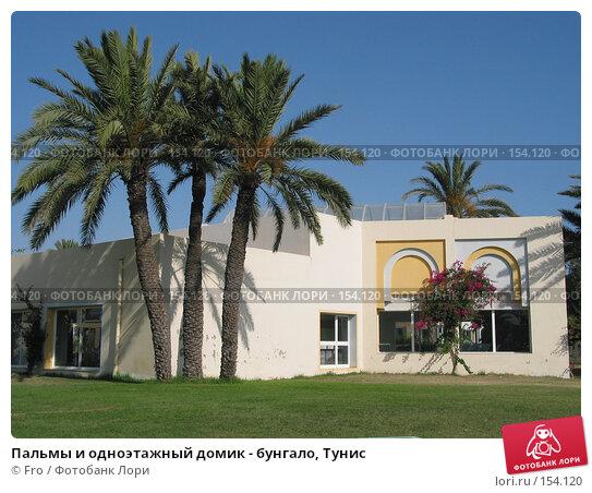 Пальмы и одноэтажный домик - бунгало, Тунис, фото № 154120, снято 26 июня 2004 г. (c) Fro / Фотобанк Лори