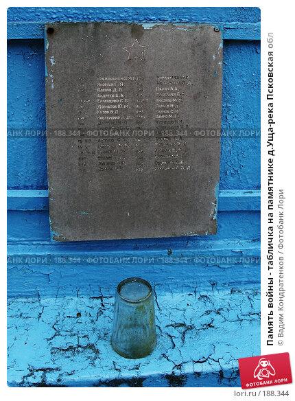 Память войны - табличка на памятнике д.Уща-река Псковская обл, фото № 188344, снято 25 июля 2017 г. (c) Вадим Кондратенков / Фотобанк Лори