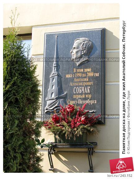 Памятная доска на доме, где жил Анатолий Собчак. Петербург, фото № 243152, снято 5 апреля 2008 г. (c) Юлия Селезнева / Фотобанк Лори