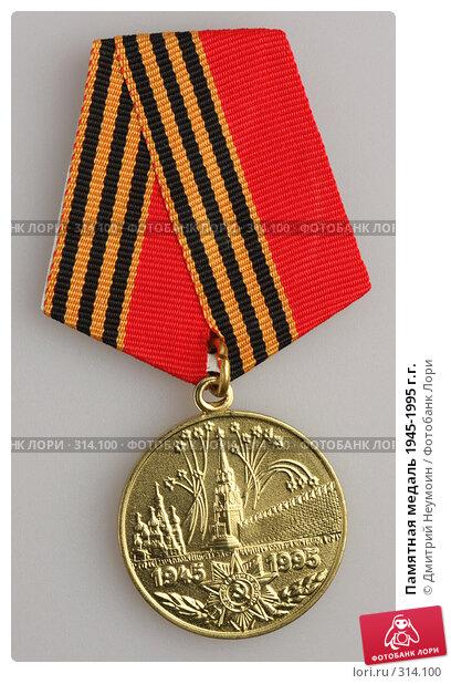 Памятная медаль 1945-1995 г.г., эксклюзивное фото № 314100, снято 2 июня 2008 г. (c) Дмитрий Неумоин / Фотобанк Лори