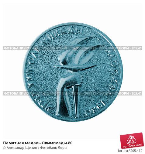 Памятная медаль Олимпиады-80, эксклюзивное фото № 205412, снято 17 февраля 2008 г. (c) Александр Щепин / Фотобанк Лори