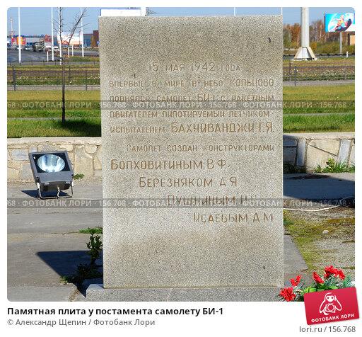 Памятная плита у постамента самолету БИ-1, эксклюзивное фото № 156768, снято 3 октября 2007 г. (c) Александр Щепин / Фотобанк Лори