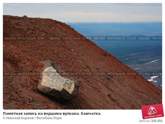 Памятная запись на вершине вулкана. Камчатка., фото № 206856, снято 5 августа 2007 г. (c) Николай Коржов / Фотобанк Лори