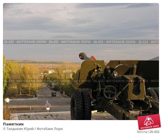 Памятник, фото № 26432, снято 30 сентября 2006 г. (c) Талдыкин Юрий / Фотобанк Лори