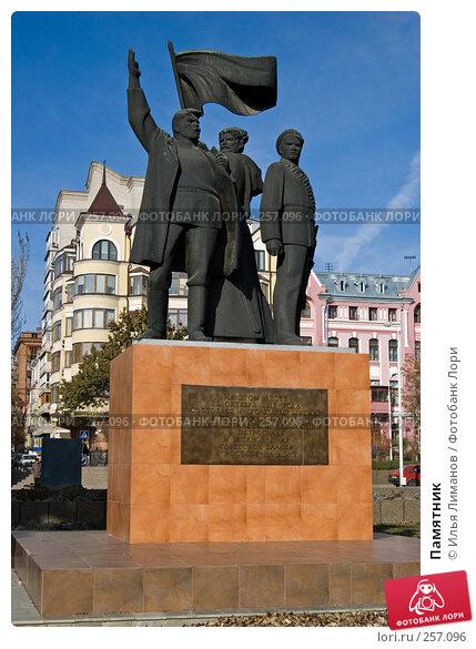 Памятник, фото № 257096, снято 4 ноября 2005 г. (c) Илья Лиманов / Фотобанк Лори