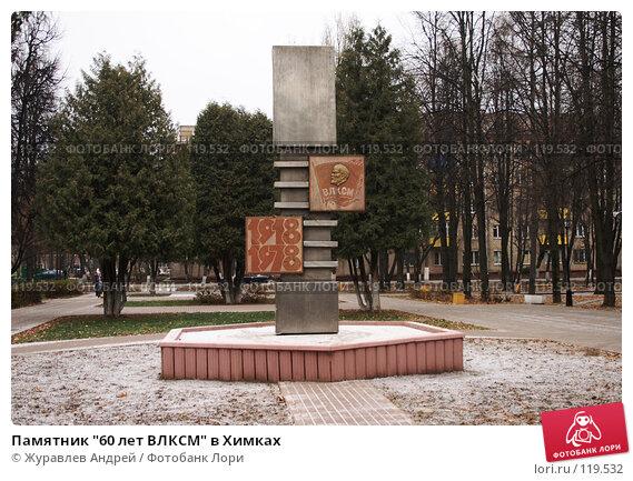 """Памятник """"60 лет ВЛКСМ"""" в Химках, эксклюзивное фото № 119532, снято 10 ноября 2007 г. (c) Журавлев Андрей / Фотобанк Лори"""