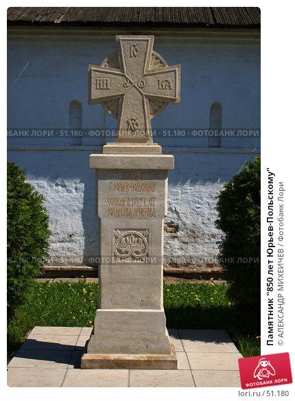 """Памятник """"850 лет Юрьев-Польскому"""", фото № 51180, снято 26 мая 2007 г. (c) АЛЕКСАНДР МИХЕИЧЕВ / Фотобанк Лори"""