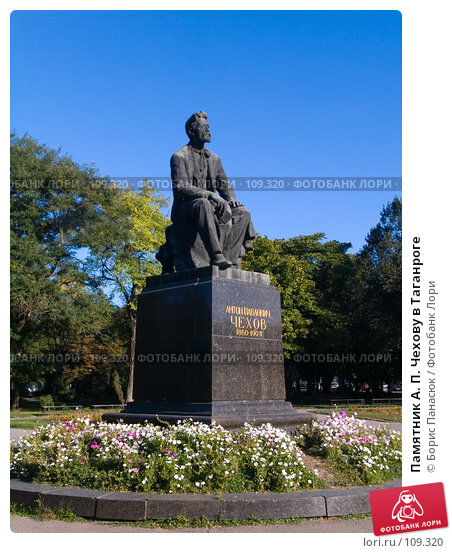 Памятник А. П. Чехову в Таганроге, фото № 109320, снято 18 августа 2006 г. (c) Борис Панасюк / Фотобанк Лори