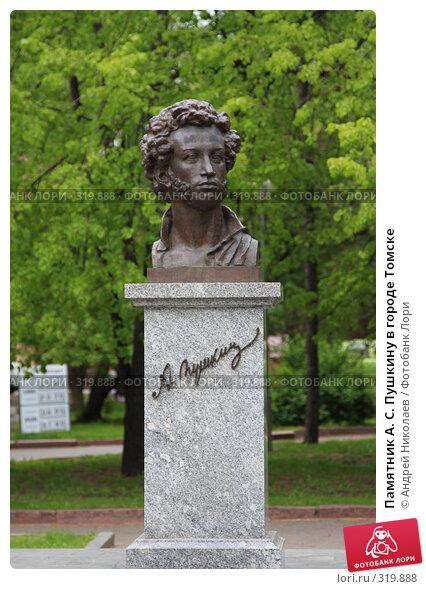 Памятник А. С. Пушкину в городе Томске, фото № 319888, снято 29 мая 2008 г. (c) Андрей Николаев / Фотобанк Лори