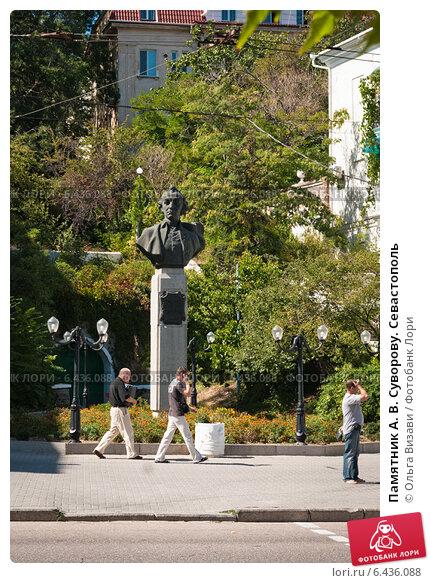 Купить «Памятник А. В. Суворову. Севастополь», эксклюзивное фото № 6436088, снято 16 сентября 2010 г. (c) Ольга Визави / Фотобанк Лори