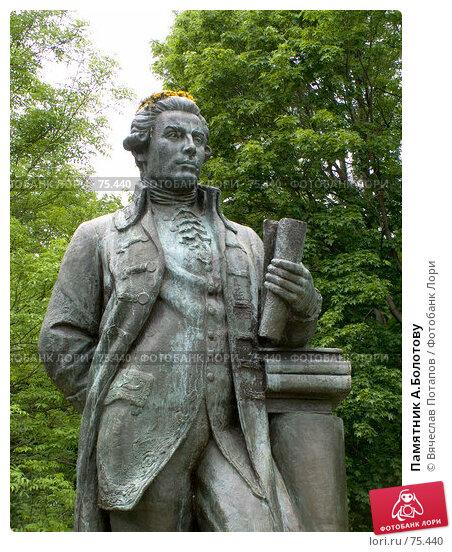 Купить «Памятник А.Болотову», фото № 75440, снято 28 мая 2007 г. (c) Вячеслав Потапов / Фотобанк Лори