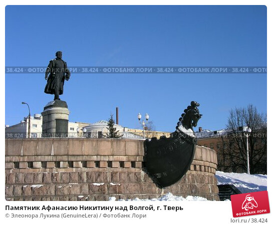Памятник Афанасию Никитину над Волгой, г. Тверь, фото № 38424, снято 23 мая 2017 г. (c) Элеонора Лукина (GenuineLera) / Фотобанк Лори