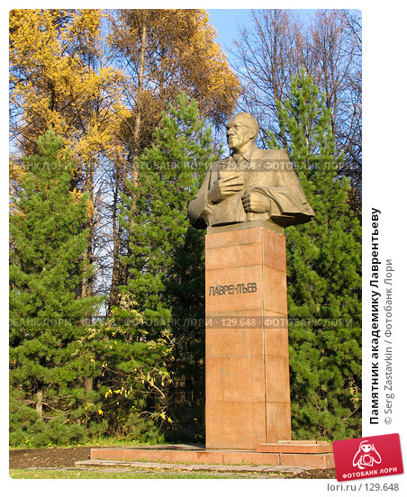 Памятник академику Лаврентьеву, фото № 129648, снято 7 октября 2004 г. (c) Serg Zastavkin / Фотобанк Лори