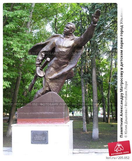 Памятник Александру Матросову в детском парке город Ульяновск, фото № 205052, снято 1 января 2003 г. (c) Юлия Дашкова / Фотобанк Лори