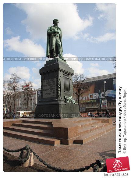 Памятник Александру Пушкину, эксклюзивное фото № 231808, снято 22 марта 2008 г. (c) Виктор Тараканов / Фотобанк Лори