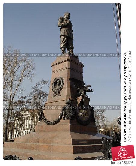 Памятник Александру Третьему в Иркутске, фото № 38616, снято 23 апреля 2004 г. (c) Саломатов Александр Николаевич / Фотобанк Лори