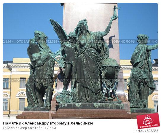Купить «Памятник Александру второму в Хельсинки», фото № 392356, снято 23 июня 2007 г. (c) Алла Кригер / Фотобанк Лори