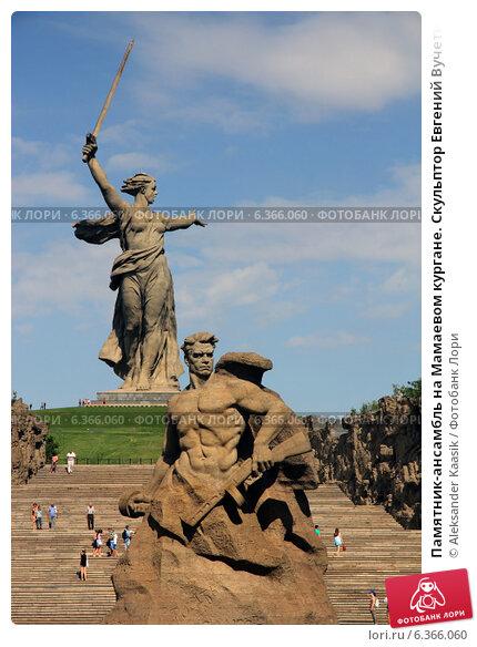 Купить «Памятник-ансамбль на Мамаевом кургане», фото № 6366060, снято 23 июля 2014 г. (c) Aleksander Kaasik / Фотобанк Лори