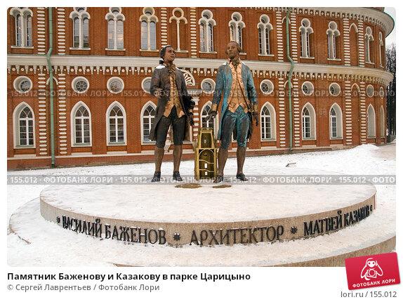 Памятник Баженову и Казакову в парке Царицыно, фото № 155012, снято 16 декабря 2007 г. (c) Сергей Лаврентьев / Фотобанк Лори