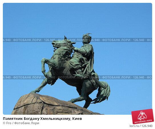 Памятник Богдану Хмельницкому, Киев, фото № 126940, снято 23 марта 2017 г. (c) Fro / Фотобанк Лори